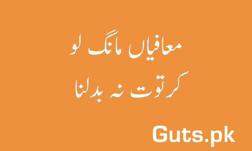 Aukat Poetry Whatsapp Status in Urdu