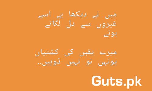 Beperwah Poetry Whatsapp Status in Urdu