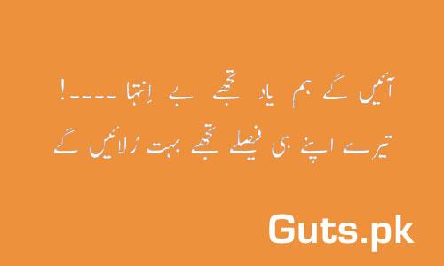 Ghalat Faisaly Poetry Whatsapp Status in Urdu