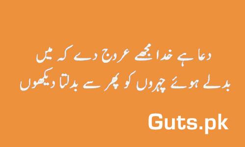 Log Badal Jaty Hein Poetry Whatsapp Status in Urdu