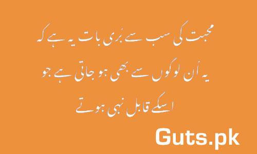 Udas Dil Poetry Whatsapp Status in Urdu