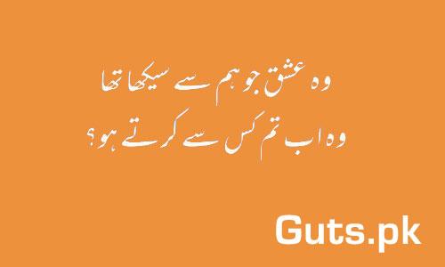 Adhora Ishq Whatsapp status in Urdu