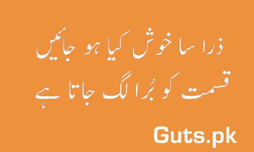 Barbad Poetry Whatsapp Status in Urdu