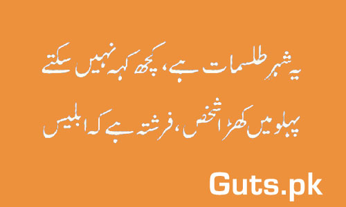 Fitrat Poetry Whatsapp Status in Urdu