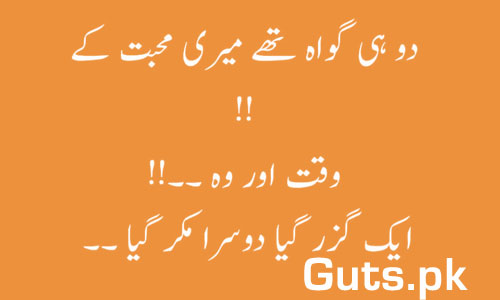 Whatsapp Status in Urdu