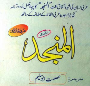 Al Munjid pdf